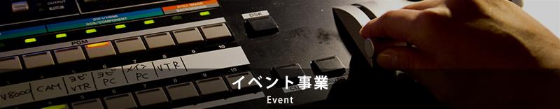 イベント事業