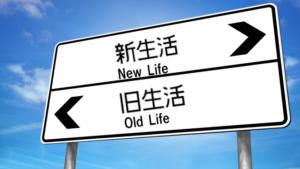 shinseikatsu-664x374