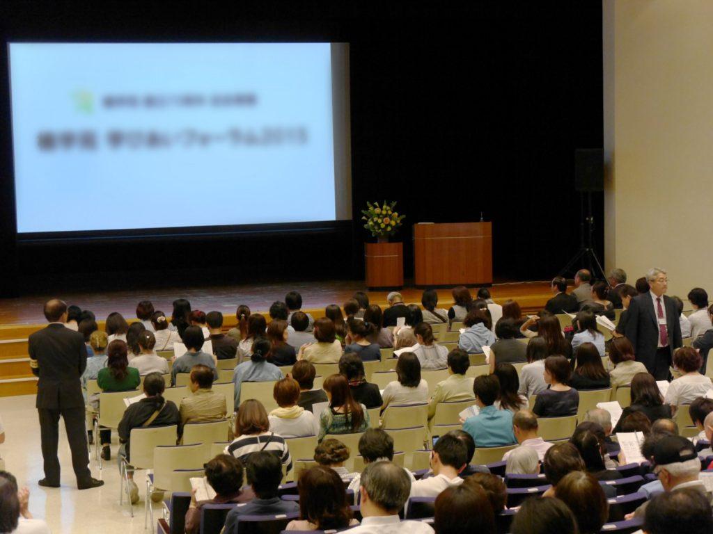 学校法人記念イベント