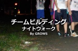 growsnightwalk