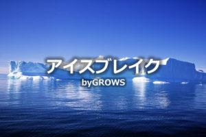 icebreakgrows