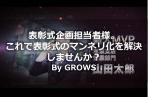 growseizouhyoushou
