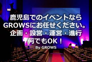 GROWSkagoshima