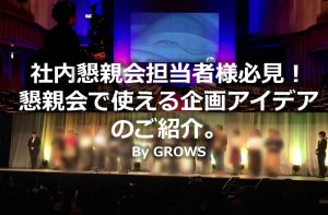 growseevent
