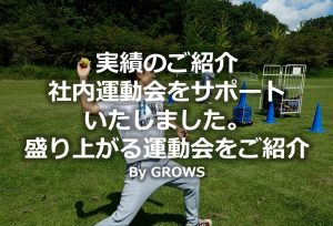 growsundoukai8