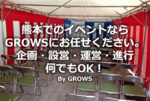 熊本県でのイベントならイベント会社GROWSにお任せください。企画・設営・運営・進行何でもOK!