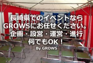 nagasakikeneventgrows