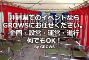 沖縄県でのイベントならイベント会社GROWSにお任せください。企画・設営・運営・進行何でもOK!