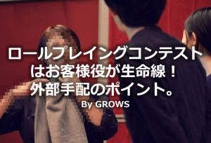 growssekkyaku