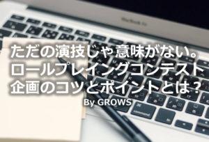 growssekkyakuro-rupureinngu