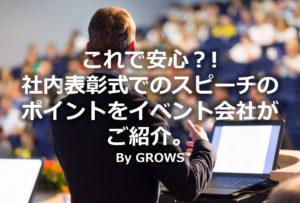 これで安心?!社内表彰式でのスピーチのポイントをイベント会社がご紹介。