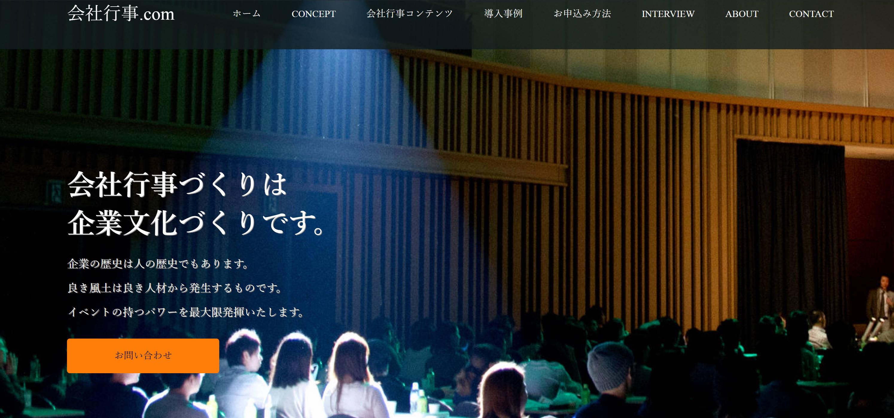 kaisyagyouji.com