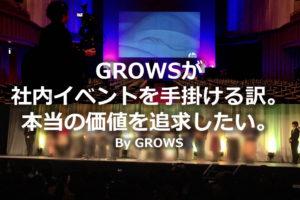 growssyanaieventkati