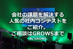 会社の課題を解決する人気の社内コンテストをご紹介。ご相談はGROWSまで