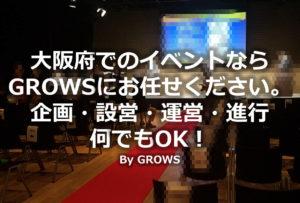 大阪府でのイベントならGROWSにお任せください。企画・設営・運営・進行何でもOK!