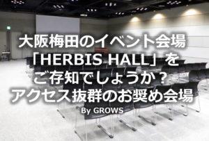 大阪梅田のイベント会場「HERBIS HALL」をご存知でしょうか?アクセス抜群のお奨め会場