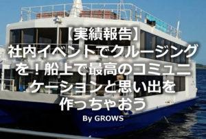 【実績報告】社内イベントでクルージングを!船上で最高のコミュニケーションと思い出を作っちゃおう
