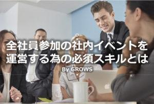 全社員参加の社内イベントを運営する為の必須スキルとは