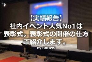 【実績報告】社内イベント人気No1は表彰式。表彰式の開催の仕方ご紹介します。