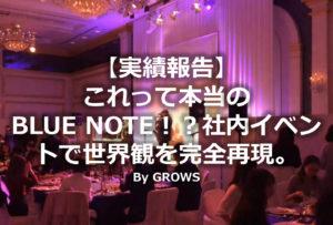 【実績報告】これって本当のBLUE NOTE!?社内イベントで世界観を完全再現。