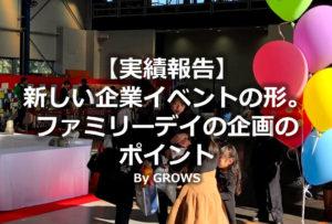 【実績報告】新しい企業イベントの形。ファミリーデイの企画のポイント