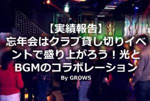 【実績報告】忘年会はクラブ貸し切りイベントで盛り上がろう!光とBGMのコラボレーション