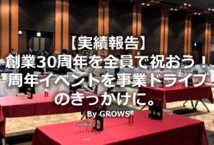 【実績報告】創業30周年を全員で祝おう!周年イベントを事業ドライブのきっかけに。
