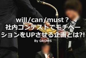 will/can/must?社内コンテストでモチベーションをUPさせる企画とは?!