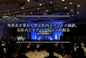 外資系企業から学ぶ社内イベントの価値。表彰式とモチベーションの源泉