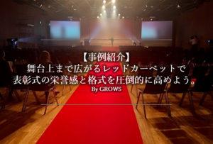 【事例紹介】舞台上まで広がるレッドカーペットで表彰式の栄誉感と格式を圧倒的に高めよう。