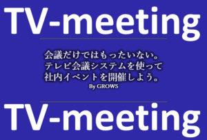 会議だけではもったいない。テレビ会議システムを使って社内イベントを開催しよう。
