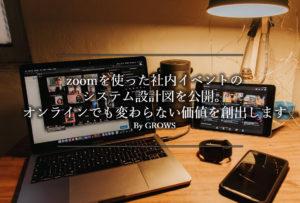 zoomを使った社内イベントのシステム設計図を公開。オンラインでも変わらない価値を創出します