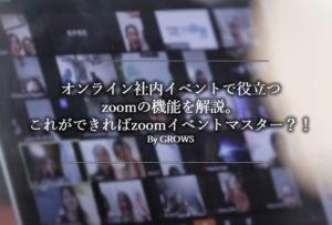 オンライン社内イベントで役立つzoomの機能を解説。これができればzoomマスター?!