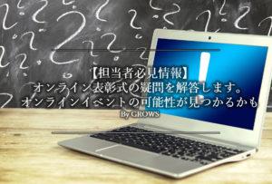 【担当者必見情報】オンライン表彰式の疑問を解決します。オンラインイベントの可能性が見つかるかも