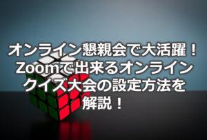 【オンライン懇親会で大活躍】Zoomで出来るオンラインクイズ大会の設定方法を解説!