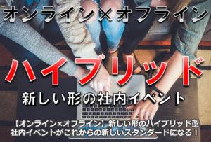 【オンライン×オフライン】新しいハイブリッド型表彰式がこれからの新しいスタンダードになる!