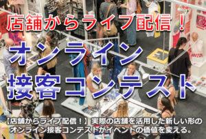 【店舗からライブ配信!】実際の店舗を活用した新しい形のオンライン接客コンテストがイベントの価値を変える。