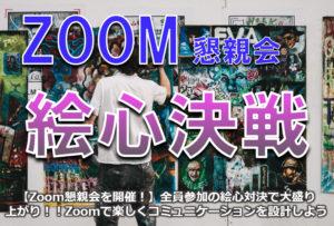 【Zoom懇親会を開催!】全員参加の絵心決戦で大盛り上がり!!Zoomで楽しくコミュニケーションを設計しよう