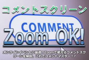 オンラインイベントに最適!Zoomで使えるコメントスクリーンを解説。これでコメントマスター!?