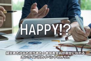 経営者も社員も担当者も!参加者全員が幸せになれるオンライン社内イベントの作り方
